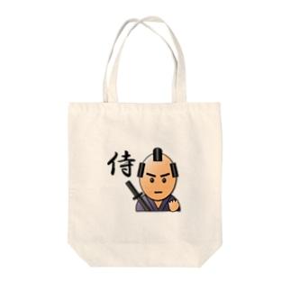 3Dサムライ【武士(モノノフ)語編】 Tote bags