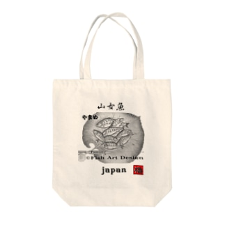 ヤマメ!(山女魚;yamame)  Tote bags