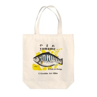 ヤマメ!(山女魚) Tote bags