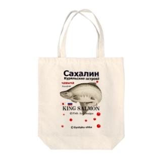 サハリン(ロシア語表記;キングサーモン)マスノスケ。(日露国旗) Tote bags