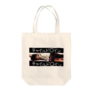 固定ツイートの人物 Tote bags