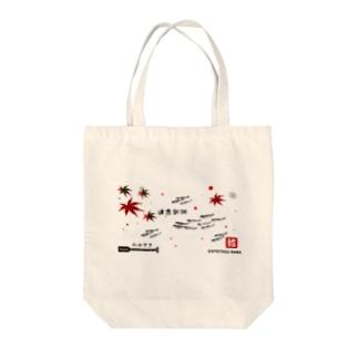 ワカサギ!達古武湖。あらゆる生命たちへ感謝を捧げます。  Tote bags