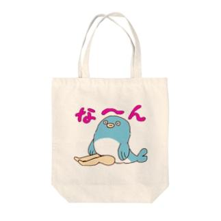 な〜ん鯉人間 Tote bags