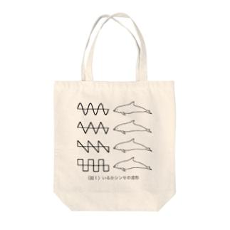 (図1)いるかシンセの波形 Tote bags