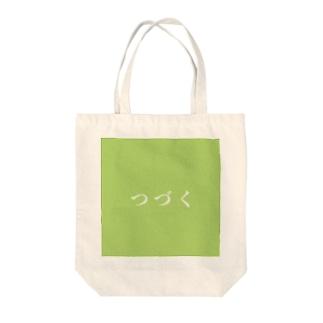 つづく Tote bags