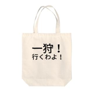 一狩!行くわよ! Tote bags