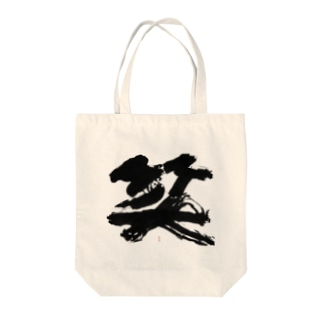 CANNOW WONDERLANDの笑う書 #01 Tote bags