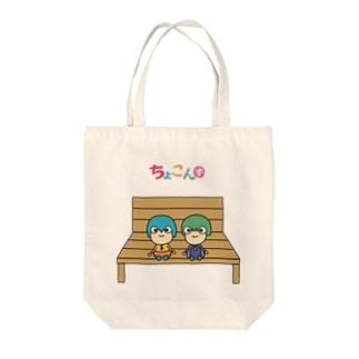 ちょこん座り(ちょこんず) Tote bags