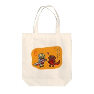 イモリとメカイモリ Tote bags