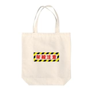 架線注意 Tote bags