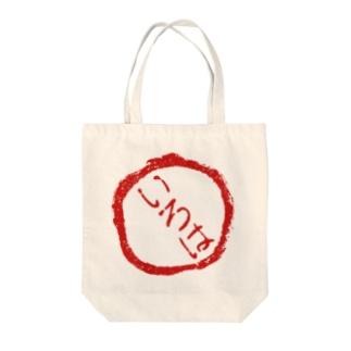 いろは図書館グッズ Tote bags