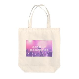 Teatime ティータイムのボーカリスト オンステージ Tote bags
