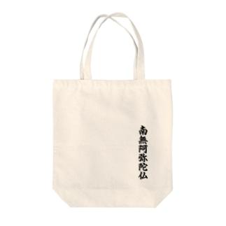 南無阿弥陀仏  お経 Tote bags