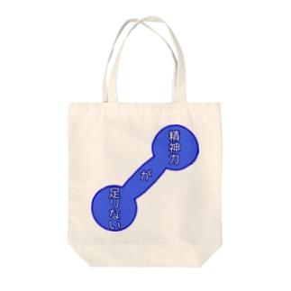 鉄アレイ Tote bags