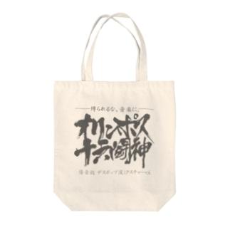公式ロゴ トートバッグ