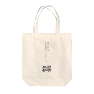 スマートでない主張 Tote bags