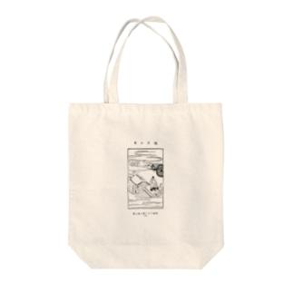 朝㒵 Tote bags