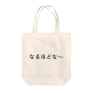 なるほどな~(横) Tote bags