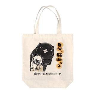 自分、猫派っス Tote bags