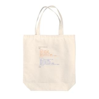 つぶやきXML Tote bags