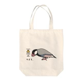 文鳥サウルス Tote bags