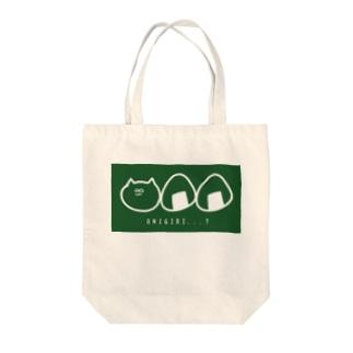 onigiri?グリーン Tote bags