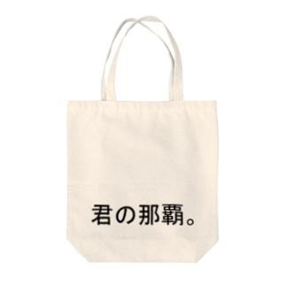 君の那覇。 Tote bags