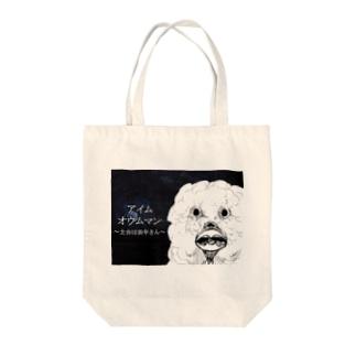 オウムマントートバック Tote bags