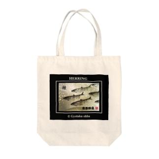 ニシン!(鰊;HERRING)歯舞群島。あらゆる生命たちへ感謝を捧げます。 Tote bags