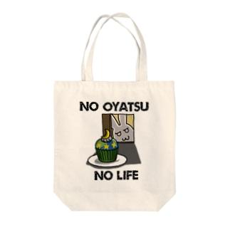 NO OYATSU NO LIFE~cupcake Tote bags