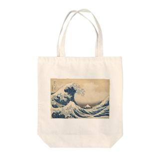 葛飾北斎 富嶽三十六景 神奈川沖浪裏 Tote bags