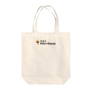 武塾会Official Tote bags