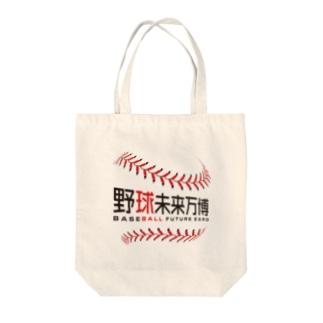 野球未来万博-2018.01.23 First Goods- Tote bags