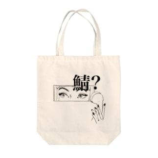 鯖? ① Tote bags