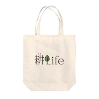 耕Life Tote bags
