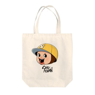 しょーちゃん ベースボールキャップ Tote bags