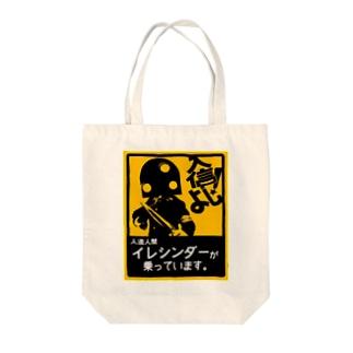 人造人間イレシンダーが乗ってます Tote bags