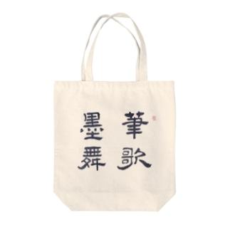 応挙画譜 筆歌墨舞【浮世絵・幽霊・書】 Tote bags