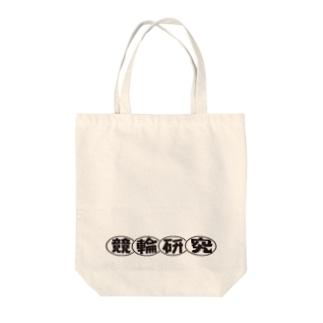 「競輪研究」グッズ Tote bags