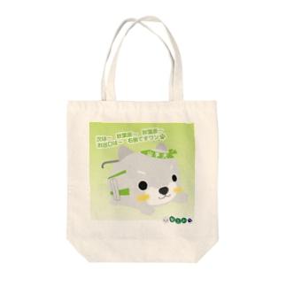 柴とれ(山手犬背景) Tote bags