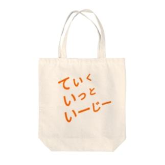 taka it easy【ひらがなVer.】 Tote bags