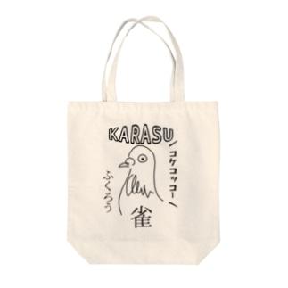 鳥の名は。 Tote bags
