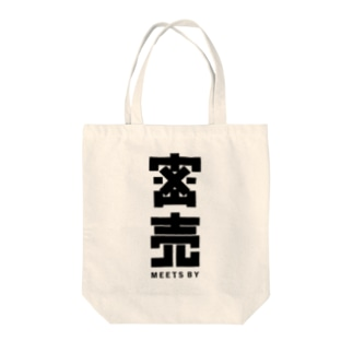 密売 -MEETS BY- Tote bags