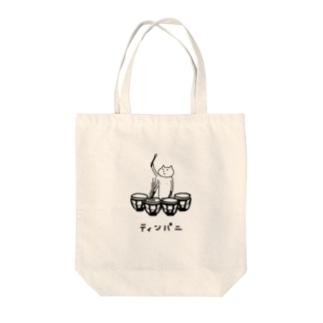 ティンパニとネコ Tote bags