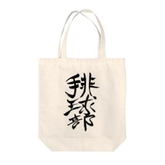 JUNSEN(純仙)部活シリーズ 排球部 バレー部 Tote bags