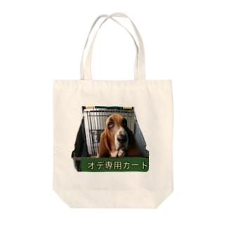オデもいっしょにつれてってだどぉ(犬) Tote bags