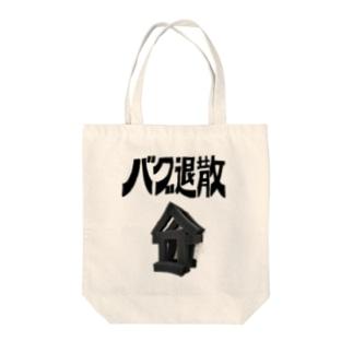 デバッグ神社 Tote bags
