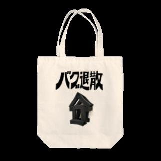 アストロ温泉のデバッグ神社 Tote bags