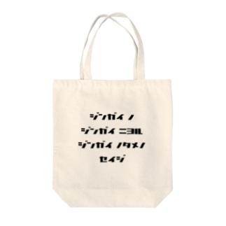 <BASARACRACY>人外の人外による人外のための政治(カタカナ・黒) Tote bags
