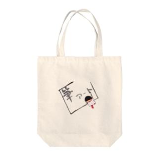 筆・アート・書道・墨 Tote bags